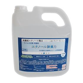 エタノール除菌力