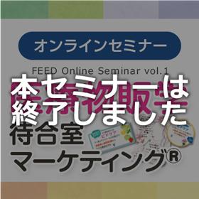 【オンラインセミナー】医療物販学 待合室マーケティング