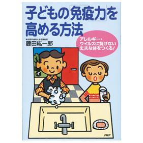 子どもの「免疫力」を高める方法