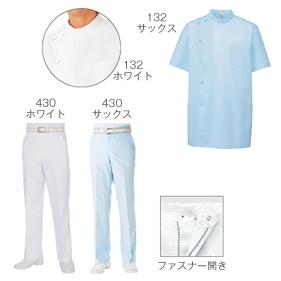 メンズ医務衣 ジャケット&スラックス