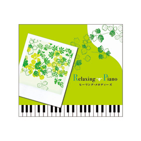 リラクシング・ピアノ ヒーリング・メロディーズ
