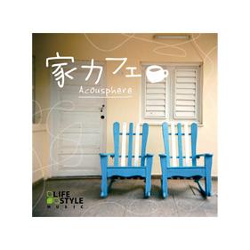 家カフェ/アコースフィア ─Life Style Music─